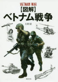 〈図解〉ベトナム戦争 上田信/作画