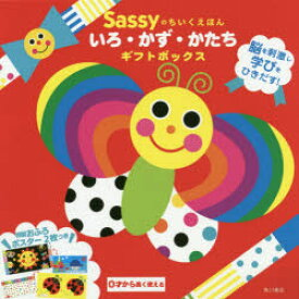Sassyのちいくえほん いろ・かず・かたちギフトボックス 3巻セット Sassy DADWAY/監修ほか