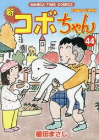 新コボちゃん 44 植田まさし/著