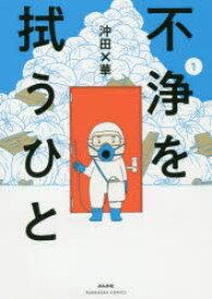【新品】不浄を拭うひと   1 沖田 ×華 著