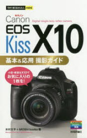 Canon EOS Kiss X10基本&応用撮影ガイド 木村文平/著 MOSH books/著