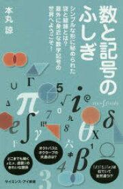 数と記号のふしぎ シンプルな形に秘められた謎と経緯とは?意外に身近な数学記号の世界へようこそ! 本丸諒/著
