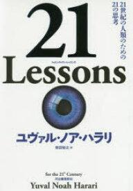 21 Lessons 21世紀の人類のための21の思考 ユヴァル・ノア・ハラリ/著 柴田裕之/訳
