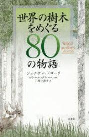 世界の樹木をめぐる80の物語 ジョナサン・ドローリ/著 ルシール・クレール/挿画 三枝小夜子/訳
