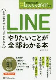 【新品】LINEやりたいことが全部わかる本 この一冊で今すぐはじめられる 田中拓也/著