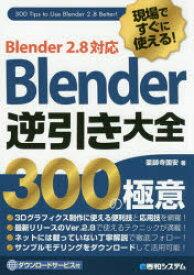 現場ですぐに使える!Blender逆引き大全300の極意 薬師寺国安/著
