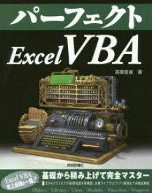 パーフェクトExcel VBA 高橋宣成/著