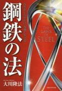 鋼鉄の法人生をしなやかに、力強く生きる大川隆法/著
