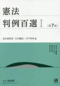 憲法判例百選 1 長谷部恭男/編 石川健治/編 宍戸常寿/編