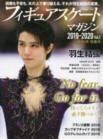 フィギュアスケート・マガジン Vol.3(2019−2020) NHK杯特集号 待ってろトリノ、必ず勝つから。