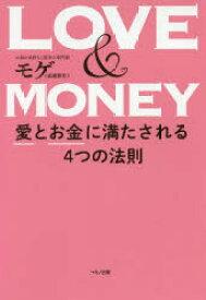LOVE & MONEY 愛とお金に満たされる4つの法則 モゲ/著