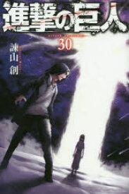 進撃の巨人 30 諫山創/著