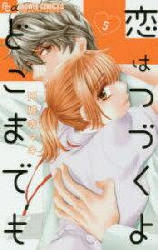 【新品】恋はつづくよどこまでも 5 円城寺マキ/著