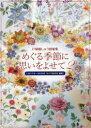 めぐる季節に思いをよせて 戸塚刺しゅう図案集 2 2011年〜2020年花の手帳図案総集