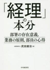 「経理」の本分 部署の存在意義,業務の原則,部員の心得 武田雄治/著