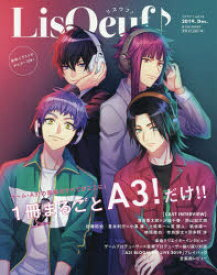 LisOeuf♪ vol.16(2019.Dec.special issue) Complete Work on Music of A3!