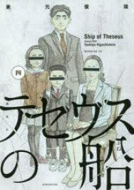 【新品】テセウスの船 4 東元俊哉/著