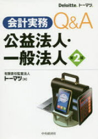会計実務Q&A公益法人・一般法人 トーマツ/著