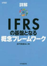 詳解IFRSの基盤となる概念フレームワーク あずさ監査法人/編