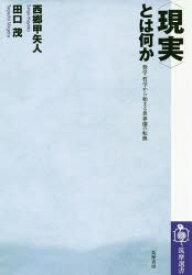 〈現実〉とは何か 数学・哲学から始まる世界像の転換 西郷甲矢人/著 田口茂/著
