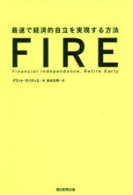 FIRE 最速で経済的自立を実現する方法 グラント・サバティエ/著 岩本正明/訳