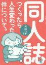 同人誌をつくったら人生変わった件について。 川崎昌平/著