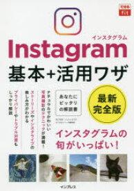 Instagram基本+活用ワザ 田口和裕/著 いしたにまさき/著 できるシリーズ編集部/著
