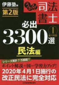 うかる!司法書士必出3300選全11科目 1 民法編 伊藤塾/編