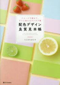 【新品】配色デザイン良質見本帳 イメージで探せて、すぐに使えるアイデア集 たじまちはる/著