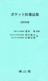 ポケット医薬品集 2020年版 龍原徹/監修 澤田康文/著 佐藤宏樹/著