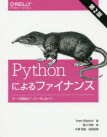 Pythonによるファイナンス データ駆動型アプローチに向けて Yves Hilpisch/著 黒川利明/訳 中妻照雄/技術監修