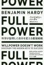 FULL POWER 科学が証明した自分を変える最強戦略 ベンジャミン・ハーディ/著 松丸さとみ/訳