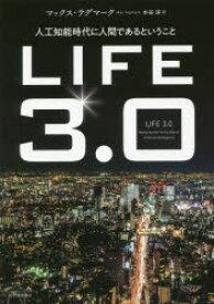 【新品】LIFE3.0 人工知能時代に人間であるということ マックス・テグマーク/〔著〕 水谷淳/訳