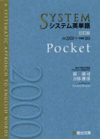システム英単語 Pocket 霜康司/著 刀祢雅彦/著