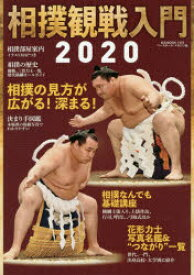 相撲観戦入門 2020 相撲の見方が広がる!深まる!