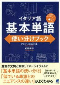 イタリア語基本単語使い分けブック アンナ・エスポジト/著 武田明子/著