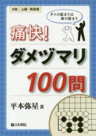 痛快!ダメヅマリ100問 ダメの詰まりは身の詰まり 対象上級・有段者 平本弥星/著