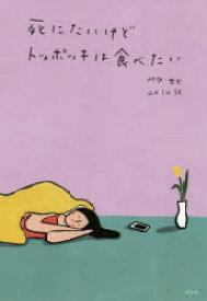 【新品】死にたいけどトッポッキは食べたい 光文社 ペクセヒ/著 山口ミル/訳