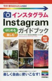 インスタグラムInstagramはじめる&楽しむガイドブック 藤田和重/著 ナイスク/著