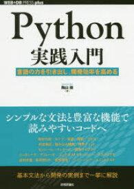 Python実践入門 言語の力を引き出し、開発効率を高める 陶山嶺/著