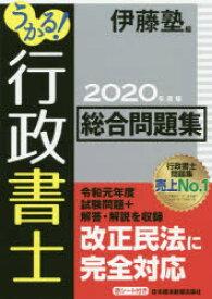 うかる!行政書士総合問題集 2020年度版 伊藤塾/編