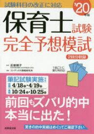 保育士試験完全予想模試 '20年版 近喰晴子/監修 コンデックス情報研究所/編著
