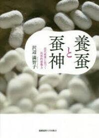 養蚕と蚕神 近代産業に息づく民俗的想像力 沢辺満智子/著