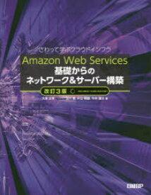 Amazon Web Services基礎からのネットワーク&サーバー構築 さわって学ぶクラウドインフラ 大澤文孝/著 玉川憲/著 片山暁雄/著 今井雄太/著