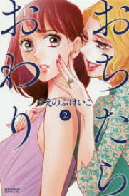 【新品】おちたらおわり 2 すえのぶけいこ/著