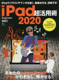 iPad超活用術 2020 iPadでイラストやマンガを描く、動画を作る、演奏する!