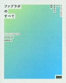 ファブラボのすべて イノベーションが生まれる場所 マッシモ・メニキネッリ/編 田中浩也/監修 高崎拓哉/訳