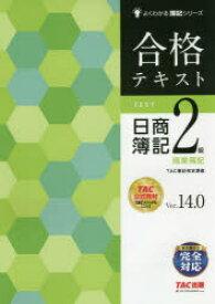 合格テキスト日商簿記2級商業簿記 Ver.14.0 TAC株式会社(簿記検定講座)/編著