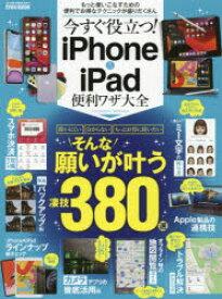 今すぐ役立つ!iPhone & iPad便利ワザ大全 もっと使いこなすための便利でお得なテクニックが盛りだくさん 使いにくい分からないもっとお得に使いたいそんな願いが叶う凄技380選