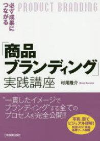 必ず成果につながる「商品ブランディング」実践講座 村尾隆介/著